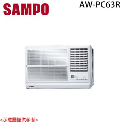 【電器批發】聲寶10-13坪定頻窗型冷氣 AW-PC63R(右吹) 送基本安裝 免運費