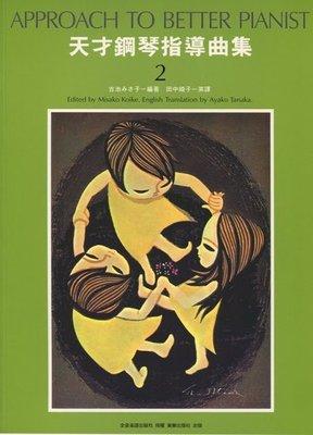【599免運費】天才鋼琴指導曲集【2】APPROACH TO BETTER PIANIST 美樂出版社 ML-MP312