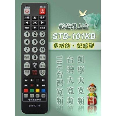 (機上盒.電視二合一遙控器)凱擘大寬頻機上盒遙控器.TBC 台灣大寬頻數位機上盒遙控器  (凱擘寬頻數位機上盒遙控器)