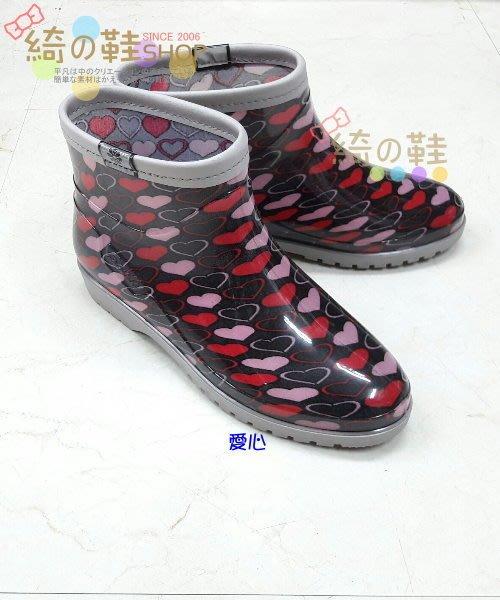 ☆綺的鞋鋪子☆ 【三和牌】 08 愛心 2W 都會街頭女孩 防水短雨靴 工作 兩用 女短靴 台灣製造 愛心