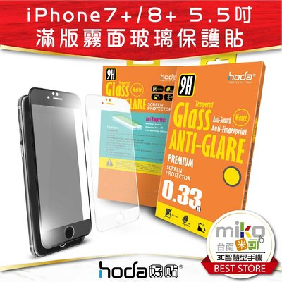 Hoda iPhone 7+/8+ 2.5D防眩光滿版9H霧面鋼化玻璃保護貼【嘉義MIKO米可手機館】