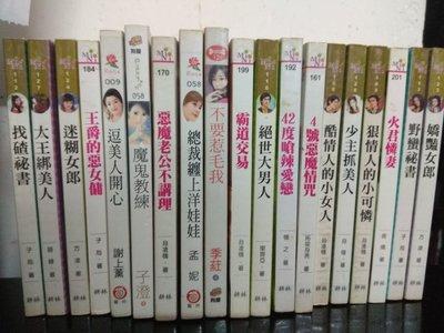 言情小說 大量全新收藏書(有大量書都有包書!!!) 包括尋夢園等系列 全部$10本 99%新