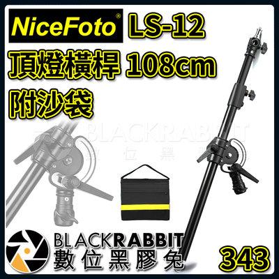 數位黑膠兔【 343 NiceFoto LS-12 頂燈橫桿 108cm 附沙袋 】 攝影棚 閃光燈 俯拍 持續燈 燈架