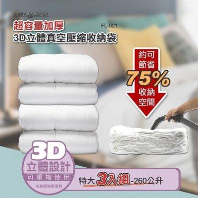 3D加厚超壓縮立體壓縮袋 中 大 特大 防塵防霉防潮不漏氣雙重密封不漏氣 260公升(XL)
