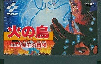 FC 任天堂紅白機專用 原版卡帶 火之鳥 鳳凰篇 我王的冒險 純日版 二手品