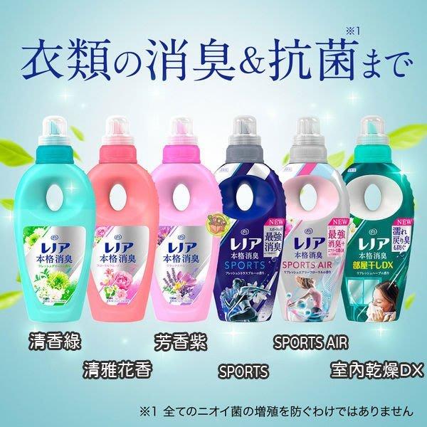 【JPGO】日本製 寶僑 P&G Lenor 本格消臭衣物柔軟精~新版