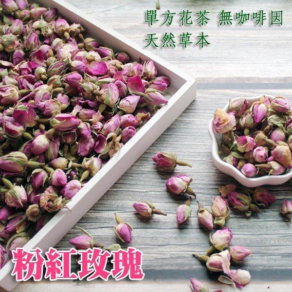 玫瑰花 歐洲粉玫瑰 法國粉玫瑰花 歐洲花茶600公克 量販包 天然花草茶 【全健健康生活館】