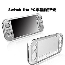 Nintendo Switch Lite清水套 主機TPU保護殼 Lite保護套 NS mini軟殼 握把套