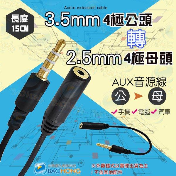 含稅】 15公分 鍍金 4極3環4節 3.5MM公轉2.5MM母 公對母延長線 耳麥耳機插頭連接線 3.5轉2.5音源線