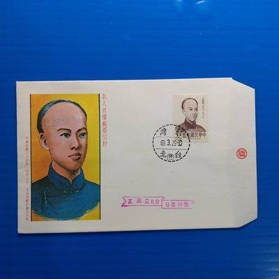 【大三元】臺灣套票風-特160專160名人肖像郵票-史堅如-加蓋發行首日戳69.3.29多筆刊拍.戳位不同.隨機出貨