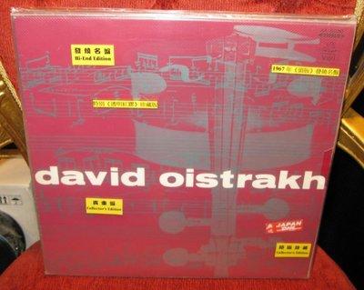 David Oistrakh Beethoven violin concerto 1967 Japanese red LP NOS 全新日本紅膠版