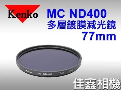 @佳鑫相機@(全新品)KENKO 77mm MC ND-400 多層鍍膜 減光鏡 ND400 (減9格) 正成公司貨