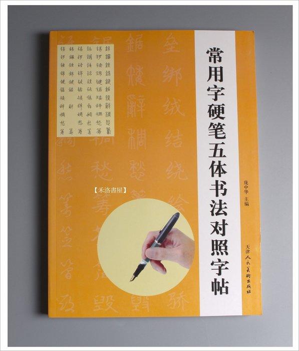 【禾洛書屋】 常用字硬筆五體書法對照字帖(天津人民美術出版)鋼筆字帖/硬筆書法