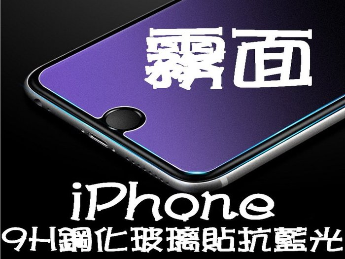 9H鋼化玻璃貼 霧面 抗藍光 iPhone5 iPhone6 iPhone7 iPhone8 磨砂