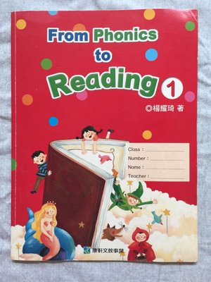 From Phonics to Reading 1 從自然發音到閱讀1 練習本 康軒 英文學習 可超商純取貨