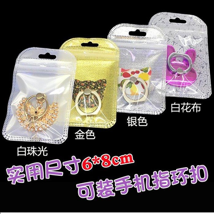 千夢貨鋪6*8cm 透明PP自封袋 指環扣塑料袋 小飾品兒童發夾包裝袋子50個#包裝袋#透明#收納袋