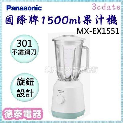 新上市~Panasonic【MX-EX1551】國際牌1.5L果汁機(玻璃杯) 【德泰電器】