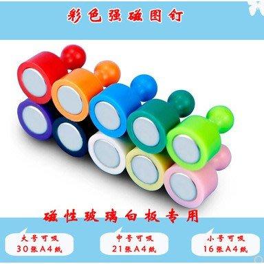 (壹時尚)彩色強磁圖釘玻璃白板教學辦公用吸鐵石毛氈繪畫圓形強力磁鐵扣粒