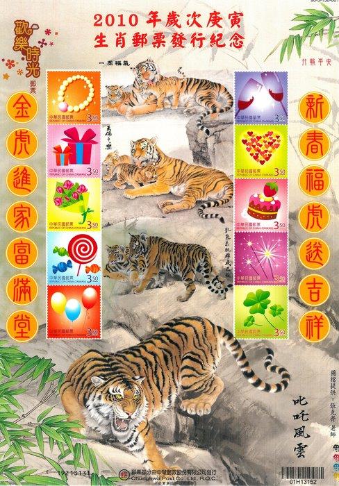 (個人化郵票13)2010年歲次庚寅生肖郵票發行紀念