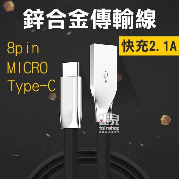 【飛兒】2.1A快充!鋅合金 8pin MICRO TYPE-C 快充 2.1A 傳輸線 充電線 快速充電 快充線 77