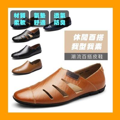 男鞋男士豆豆鞋牛皮潮流懶人駕車鞋開車鞋鏤空涼鞋-黑/棕/藍37-47【AAA5289】