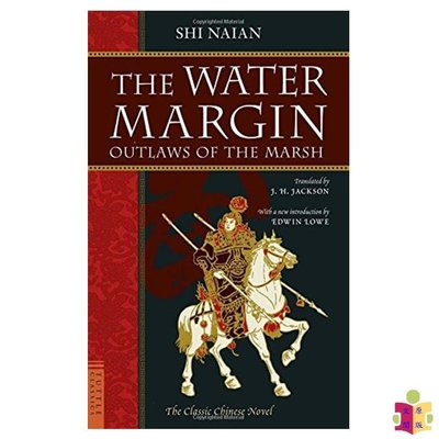 [文閲原版]水滸傳 英文原版The Water Margin:Outlaws of the Marsh