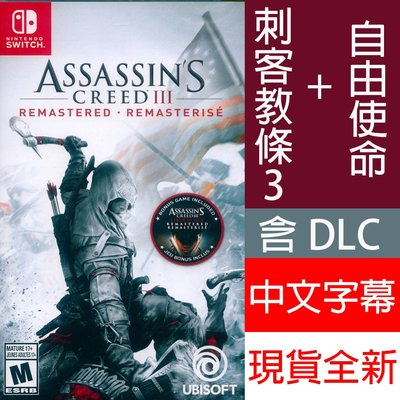 (現貨全新) NS Switch 刺客教條 3 重製版 中英日文美版 Assassins Creed III