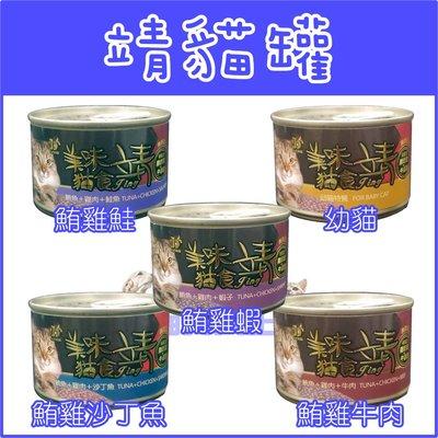 *貓狗大王*美味靖貓食罐頭 160g