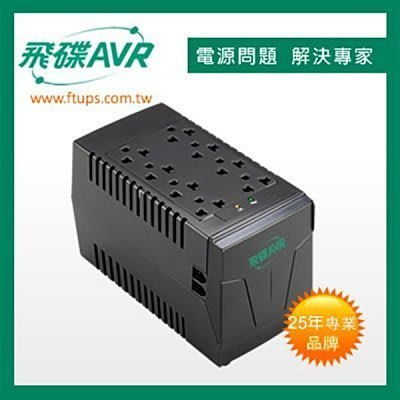 現貨  ARis 飛碟 AVR-E1000P 1KVA 600W 全電子式穩壓器AVR 三段式穩壓 1年保固