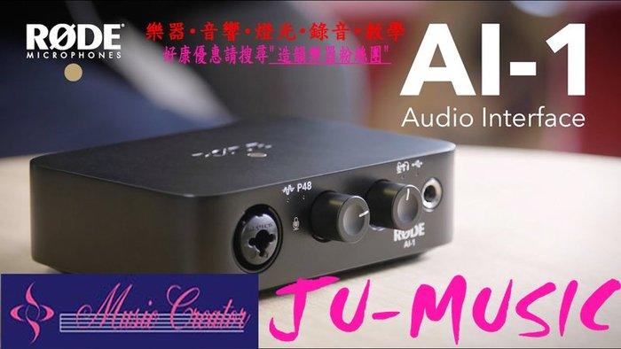造韻樂器音響- JU-MUSIC - 全新 公司貨 RODE Ai-1 USB 錄音 介面 Ai1 直播 麥克風 適用