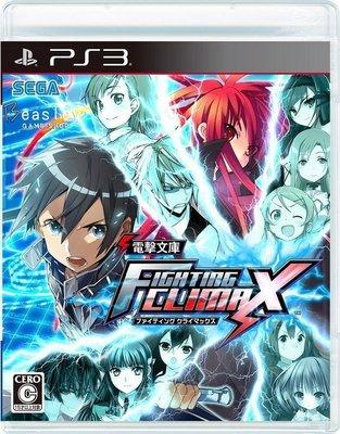 【Beasley遊戲家】PS3 電擊文庫 FIGHTING CLIMAX 亞洲中文數位下載版