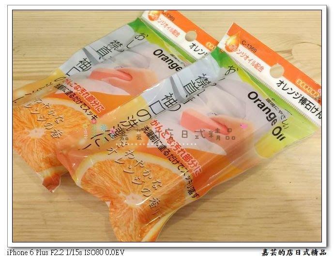 嘉芸的店 柑橘 橘子衣領去污棒 強力去汙皂 強力去污棒 頑強衣物專用洗衣棒 強力去污洗衣棒 汗漬強力去除棒