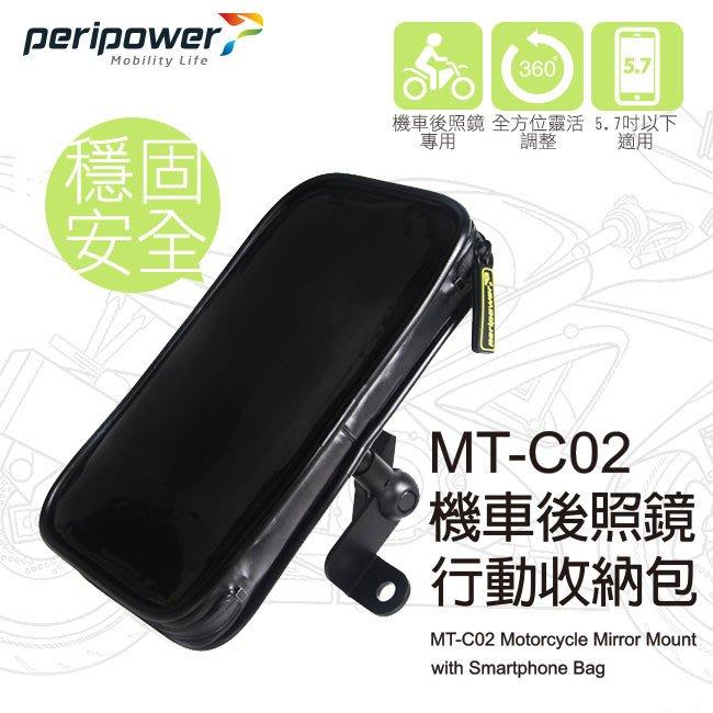 [全館運費優惠中] 免運 peripower 機車後照鏡行動收納包 MT-C02 金屬材質穩固安全