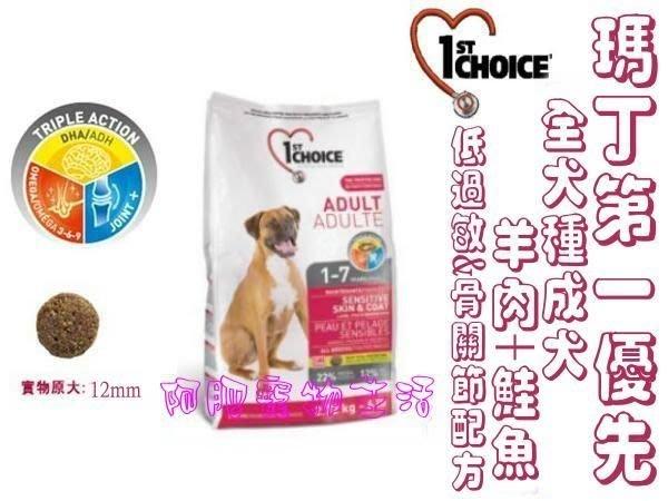 【阿肥寵物生活】瑪丁-成犬羊肉+鯡魚+糙米+薏仁低過敏骨關節配方7kg