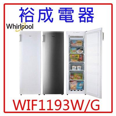 【裕成電器‧議價超低價】惠而浦193公升直立式冰櫃 WIF1193W/G 另售 SRF-301 SRF-201 聲寶