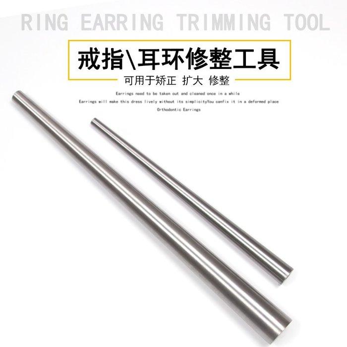 小賴的店--金銀耳環棒鐵棒戒指首飾調節整形調節矯正變形整圓修復打金工具