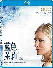 <<影音風暴>>(藍光電影1406)藍色茉莉  藍光 BD  全99分鐘(下標即賣)48
