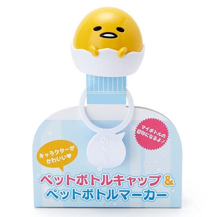 *Miki日本小舖*日本㊣版三麗鷗蛋黃哥造型 寶特瓶蓋/水瓶蓋