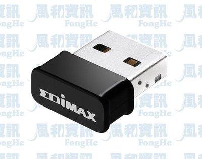 EDIMAX EW-7822ULC AC1200 Wave 2 MU-MIMO 雙頻USB無線網卡【風和網通】