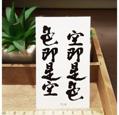 【萌古屋】】色即是空‧空即是色中文 - 防水紋身貼紙刺青貼紙K12