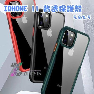 [佐印興業] IPAKY IPHONE 11 手機殼 背透保護殼 透明背蓋 5.8吋/6.5吋 高透光 防爆手機殼