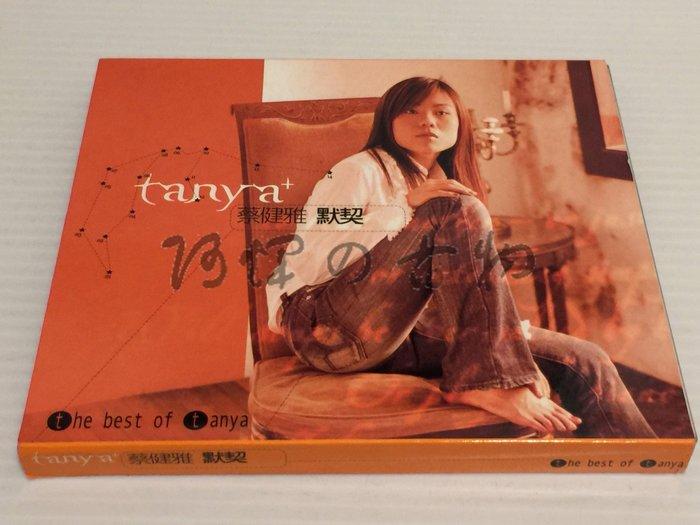 【阿輝の古物】CD_蔡健雅 Tanya 默契_有外紙盒