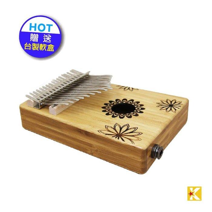 【金聲樂器】花現竹聲 卡林巴琴(EQ版) 可接音箱 拇指琴17音 單板 姆指琴
