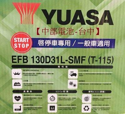 中部電池-台中】T-115 130D31L 湯淺YUASA EFB啟停Start Stop T110 T-110 T115馬自達6 CX5 柴油馬六i-Stop