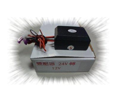 新店【阿勇的店】變壓器 24V轉12V 變壓器 電源變壓 24V轉12V 變壓器