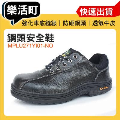 【樂活町】2雙免運|工作鞋 鋼頭鞋 安全鞋|橡膠 耐油污 止滑|MIB KS 寬楦 禮物 MPLU271YI01-NO