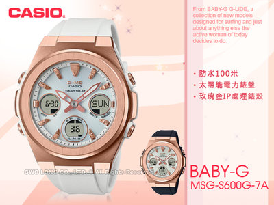 CASIO 國隆 卡西歐手錶專賣店 MSG-S600G-7A BABY-G 優雅太陽能雙顯女錶 MSG-S600G
