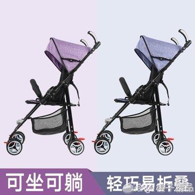 嬰兒推車超輕便可坐可躺寶寶小孩便攜式手推車兒童簡易折疊傘車小qm