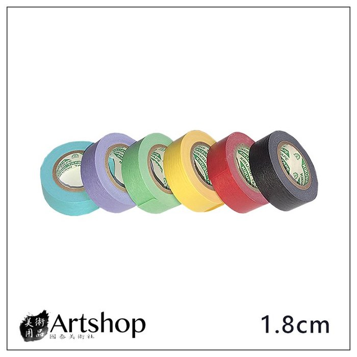 【Artshop美術用品】製圖用紙膠帶 彩色紙膠帶 6色可選 1.8cm