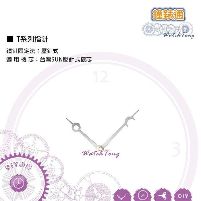【鐘錶通】T系列鐘針 T056046S 銀色指針 / 相容台灣SUN壓針式機芯
